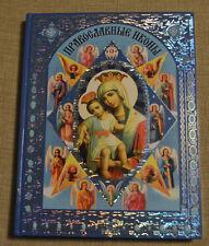 Russian ORTHODOX Icons Fine Art Painting HUGE BOOK ALBUM ПРАВОСЛАВНЫЕ ИКОНЫ NEW