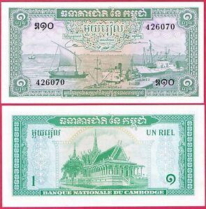 CAMBODIA 1 RIEL 1972 P4 BANKNOTE UNC