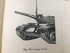 Tank Gun T-34 T-44 Is-2 Is-3 Su-100 Isu-122 Isu-152 Rkka Wwii Vtg Manual Russian