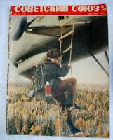 "Vintage ""Soviet Union"" Russian magazine Stalin era Communist propaganda 1955"