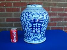 ANTIQUE CHINESE BLUE & WHITE DOUBLE HAPPINESS JAR VASE