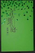 JAPAN Makoto Shinkai novel: The Garden of Words / Kotonoha no Niwa
