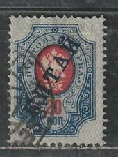 1908 Russian colony P.O. in China stamps, 20k vertically laid paper, used SG 14