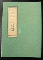 China Stamp 2014-29 Chinese Poetry of Yuan Dynasty Special Booklet 元曲风琴折