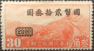 China #C42 1946 Surcharge Air Post Stamp