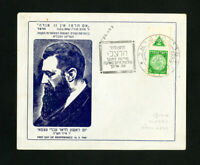 Israel Stamps Interim Herzl Cover