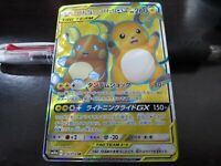 Pokemon card SM10a 056/054 Raichu & Alolan Raichu GX SR GG End Japanese