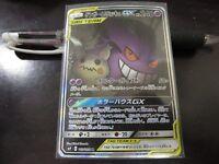 Pokemon card SM9 103/095 Gengar & Mimikyu GX SR Team Up  Japanese.