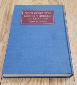 Collection of Modern HEBREW LITERATURE  Epstein & Zeldner 1948 1st 272