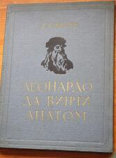 LEONARDO DA VINCI ANATOM - 1955 VINTAGE RUSSIAN USSR HARDCOVER BOOK