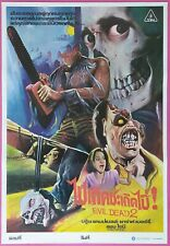 30x40 WALL HANGING MOVIE FABRIC POSTER HFL0643 EVIL DEAD