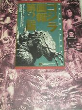 GODZILLA Chronicles Vol.2 Godzilla special collection of TOHO Films 1998 MONSTER
