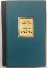Imet i Ne Imet (To Have and Have Not) Ernest HEMINGWAY. 1st Russian Ed.1938 RARE