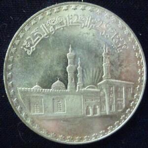 Egypt Pound  1970 CH BU    Al-Azhar Mosque  silver crown
