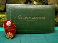 More details for vintage 1963 ussr communist labour award pin badge with personal certificate