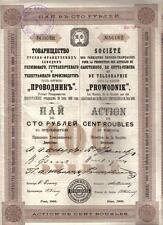 Russia 1906 Rubber Gutta-Percha Telegraphy Prowodnik Company 100 r uncancelled