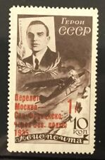 {BJ Stamps} RUSSIA, C68, 1935 Moscow-San Francisco Flight ovpt. MNH. CV $3025.