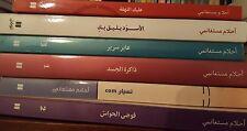 أحلام مستغنامي  مجموعة من 6- كتب- Ahlam Mostaghamni أحلام مستغانمي