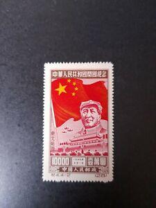 PRC China stamp 1950 mao tse tung $10000 M. No gum northeast china