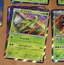 TCG POKEMON RARE JAPANESE CARD HOLO PRISM CARTE 012/081 VIRIZION XY7 R JAPAN NM