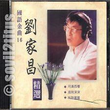 CD Liu Jia Chang 精選 劉家昌精選 國語金曲16  #3537