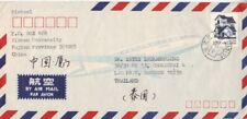 1989 China(PRC) #2203 on airplane cover to Thailand; letter in English  *d