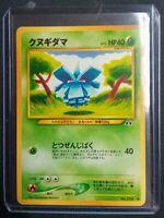 Heavy Play Japanese Pineco No. 204 61/75 Pokemon Card Neo Discovery 2000 HP TCG
