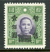 China 1942 Japan Occupation $100/$10 Dah Tung Unwmk Scott 9N55 Mint T828