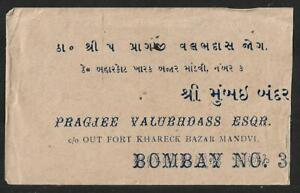 MUSCAT -OMAN TO INDIA HALF ANNA ON COVER 1900 RARE