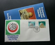 Malaysia For The Freedom Of Palestine 1982 Islamic Mosque (FDC) *rare *see scan