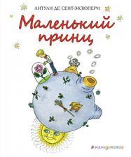 Livre russe Antoine Saint-Exupery Le petit prince Enfants Rare Illustrés Book