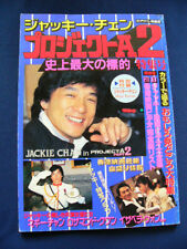 PROJECT A II Japan PB Jackie Chan Maggie Cheung Yuen Biao Alan Tam Jackie Lin Le