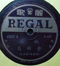 CHINESE RECORDINGS on Regal 41637