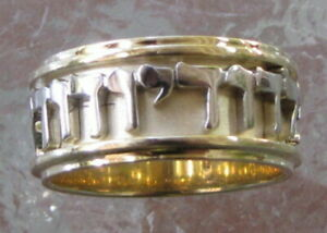 14K YELLOW & WHITE GOLD HEBREW LETTERING WEDDING RING W/ JERUSALEM HAND MADE