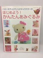 Hello Kitty & Sanrio Let's start with! Easy Amigurumi [book] Japanese Vertsion