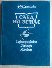 Russian USSR bookseller emigre Victor Kamkin  in Russian 1995