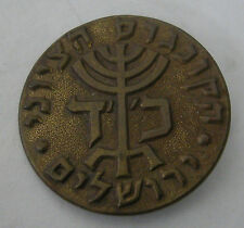 THE PIN OF THE 24TH ZIONIST CONGRESS THAT TOOK PLACE IN JERUSALEM 1956