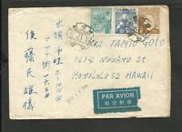 JAPAN 1949 AIR COVER TO HAWAII (HONOLULU) VERY PIECE !!