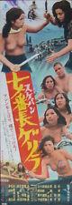 GIRL BOSS GUERILLA SUKEBAN Japanese B4 poster REIKO IKE MIKI SUGIMOTO PINKY NM