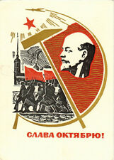 1967 Soviet Russian postcard LENIN REVOLUTION SPACESHIP HAMMER & SICKLE