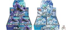 Pokemon Card Japanese - Silver Lance & Jet Black Booster BOX s6 Express Sipping