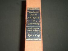 1941 TRANSLATION FROM THE CHINESE BY ARTHUR WALEY - NICE ILLUSTRATIONS - KD 3922