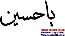 "Ya Hussain Decal Sticker JDM Funny Vinyl Car Window Bumper Truck Laptop Wall 12"""