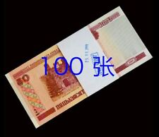 Belarus Banknote (UNC) 50 Ruble 100pcs  全新 白俄罗斯50卢布 100张