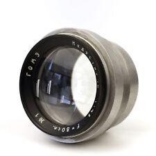 Industar-12 Rare Soviet Lens Serial number №1