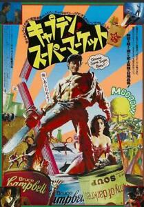 Army of Darkness Movie POSTER 11 x 17 Bruce Campbell, Embeth Davidtz, Japanese A