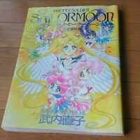 Sailor Moon Analytics illustration Art Book Anime Manga Japan Rare Item