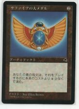 Sapphire Medallion MTG Tempest Japanese SP