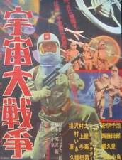 BATTLE IN OUTER SPACE Japanese B2 movie poster R18 ISHIRO HONDA 1959 NM