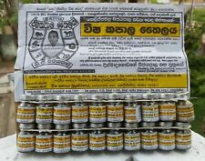 sri lanka skin diseases,animal poisoning,injurie Ayurveda Medicine oil (5 ml)